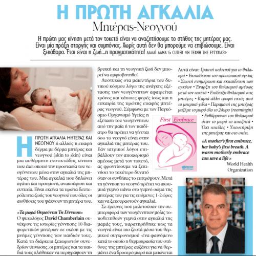 Η Πρώτη Αγκαλιά Μητέρας – Νεογνού – Ο Δρ Νικόλαος Πετρογιάννης στο People