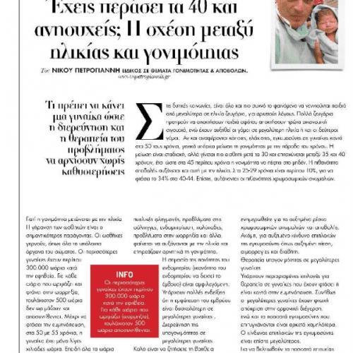Έχεις περάσει τα 40 και ανησυχείς; Η σχέση μεταξύ ηλικίας και γονιμότητας – Ο Δρ Νικόλαος Πετρογιαννής στο Down Town