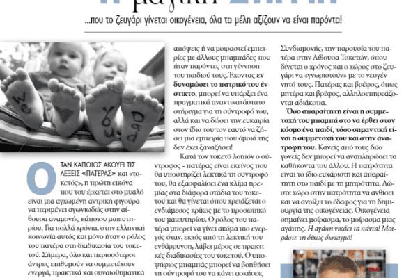 Η Μαγική Στιγμή Που το Ζευγάρι Γίνεται Οικογένεια – Ο Δρ Νικόλαος Πετρογιάννης στο People