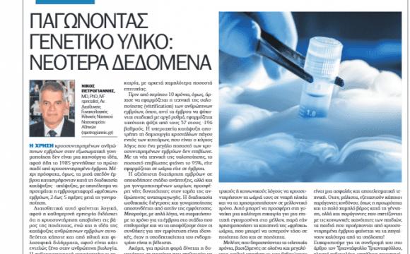 Παγώνοντας Γενετικό Υλικό – Νεώτερα Δεδομένα – Ο Δρ Νικόλαος Πετρογιάννης στον Ελεύθερο Τύπο