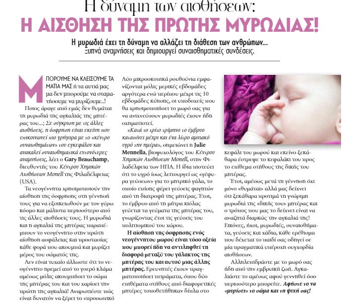 Η Αίσθηση της Πρώτης Μυρωδιάς – Ο Δρ Νικόλαος Πετρογιάννης στο People