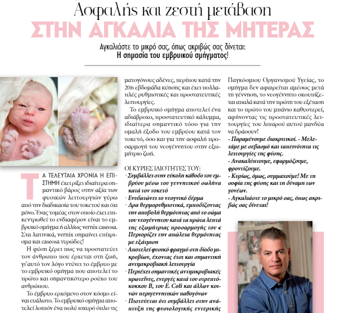 Η Σημασία του Εμβρυικού Σμήγματος – Ο Δρ Νικόλαος Πετρογιάννης στο People