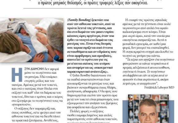 Συν Διαμονή μετά τον τοκετό Μητέρας Μωρού Πατέρα – Ο Δρ Νικόλαος Πετρογιαννής στο People