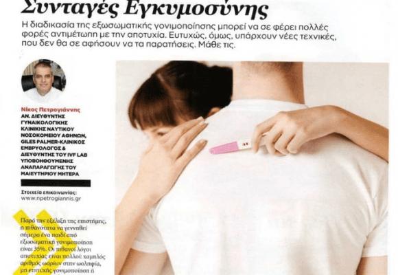 Συνταγές Εγκυμοσύνης – Ο Δρ Νικόλαος Πετρογιάννης στο Woman's Health