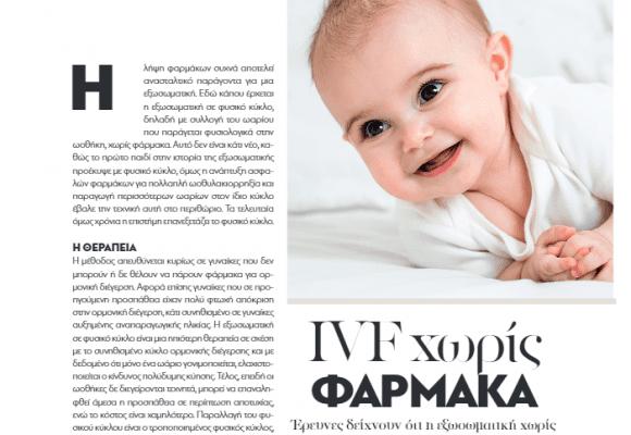 IVF Χωρίς Φάρμακα – Ο Δρ Νικόλαος Πετρογιάννης στο Madame Figaro