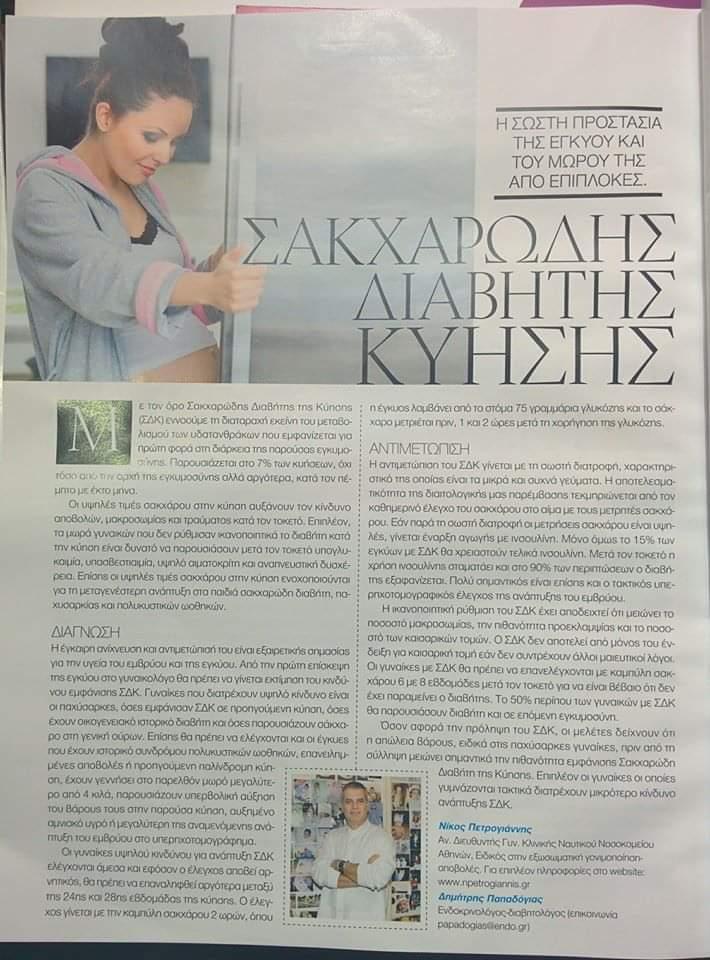 Σακχαρώδης Διαβήτης Κύησης – Ο Δρ Νίκος Πετρογίαννής στο Marie Claire