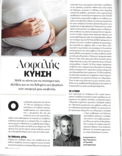 "Madame Figaro Απριλίου  2019  ""Ασφαλή Κύηση .Μάθε τα πάντα για τις εξελίξεις και τα νέα δεδομένα που βοηθούν στην αποφυγή μιας αποβολής """